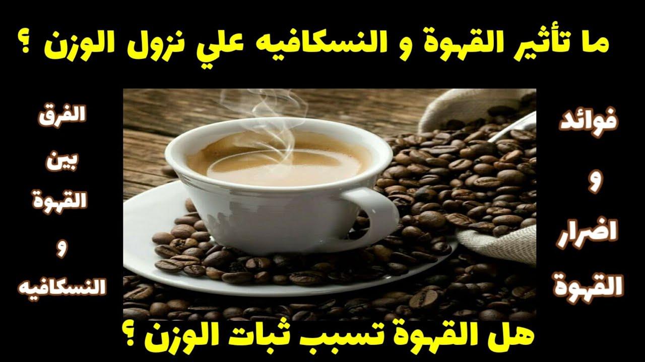 ٤٢٤ هل القهوة والنسكافيه ممكن ان تثبت الوزن وتقلل معدل الحرق فوائد و اضرار القهوة Youtube