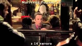 фильм Магический Париж 4 2013 трейлер + торрент
