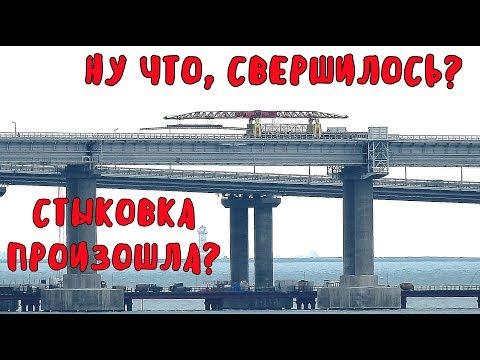 Крымский мост(16.07.2019)УРА УРА