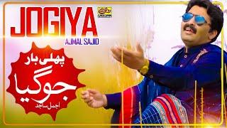 JOGIYA | Eha Jogiya Mera Kam Kar De | Ajmal Sajid (Official Video Song) | Latest Saraiki Song 2020