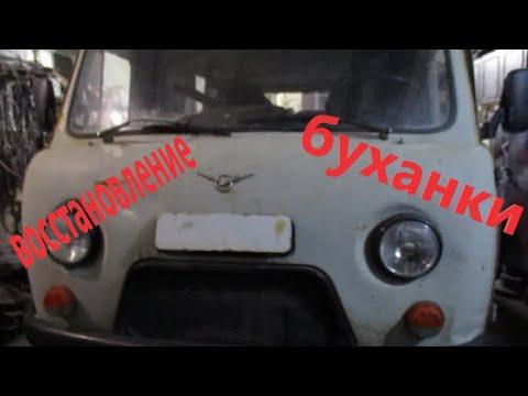 Восстановление гнилой УАЗ Буханки. Ржавый кузов. Осмотр и начало ремонта.
