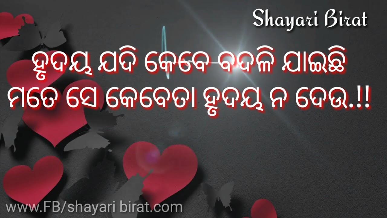 Love Story Shayari Odia Photo Hd Amazing Stories