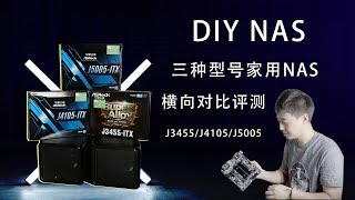 三种型号家用的DIY NAS横向对比,总有你心中的一款配置,J3455/J4105/J5005那个比较最具性价比。
