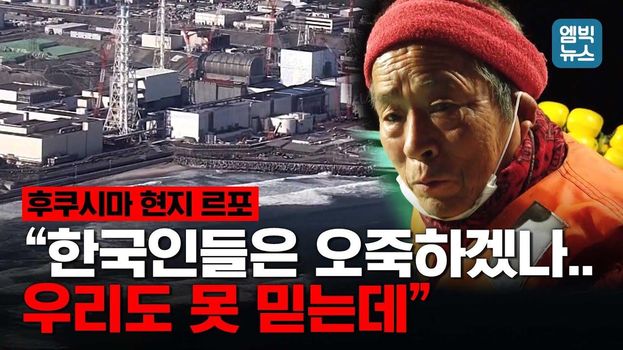 일본의 원전 오염수 방류 결정이 임박했다. 후쿠시마 해역의 긴장이 높아지고 있다!