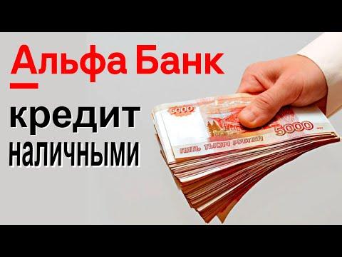 Кредит наличными от Альфа Банка