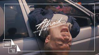 กลัวว่าความคิดถึงของฉันจะทำร้ายเธอ (AFRAID) l LOMOSONIC 【Official MV】