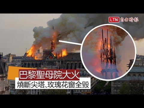 聖母院大火燒斷尖塔、玫瑰花窗全毀 法國人垂淚