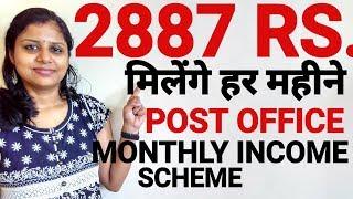 POST OFFICE MONTHLY INCOME SCHEME CALCULATOR (POMIS) पोस्ट ऑफिस मासिक आय योजना   कैलकुलेटर