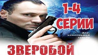 1-4 серия из 16 (детектив, мистика, триллер)