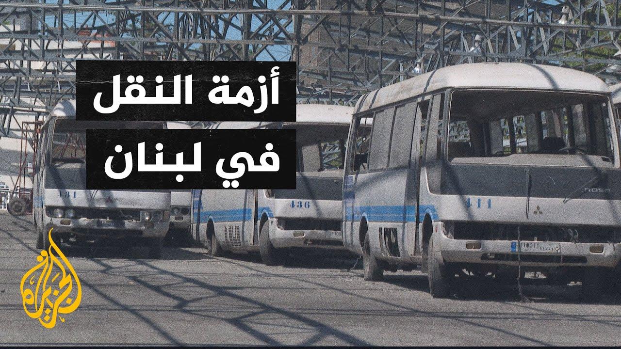 غياب وسائل النقل العام في لبنان وتأثيره على الموظفين  - 12:55-2021 / 9 / 13