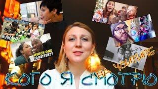Мои любимые ЗАРУБЕЖНЫЕ ЮТУБ БЛОГЕРЫ Часть2 / My favorite bloggers on YouTube