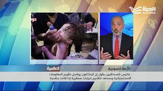 من وزارة الدفاع الأميركية ينضم إلينا مراسل الحرة جو تابت حول الخيارات العسكرية في سورية