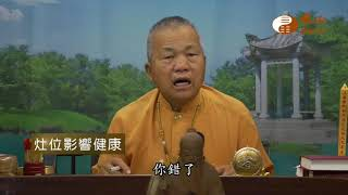 灶位影響健康【混元禪師法語220】| WXTV唯心電視台
