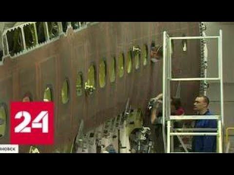 Смотреть Новая эра в авиастроении: в России изобрели суперкрыло - Россия 24 онлайн