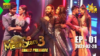 Hiru MEGAStars 3 - GRAND PREMIERE | EPISODE 01 | 2021-02-28