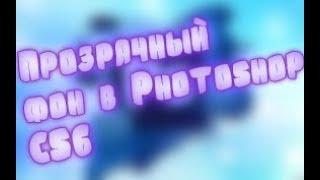 Как сделать прозрачный фон в фотошопе/Как вставить пак в видео/ВидеоУрок