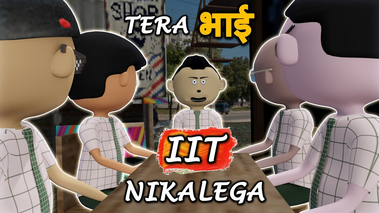 LET'S SMILE JOKE - TERA BHAI IIT NIKALEGA || FUNNY ANIMATED SCHOOL CLASSROOM COMEDY