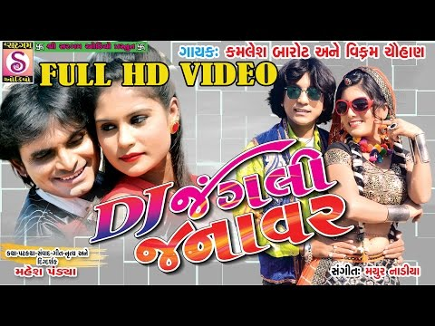 Jangali Janavar 🌞HD FULL ALBUM♻ | Gujarati NON STOP Timli Song | Kamlesh Barot | Vikram Chauhan dj