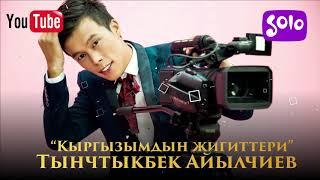 Тынчтыкбек Айылчиев - Кыргызымдын жигиттери