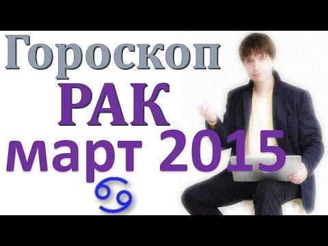 Гороскоп на март 2015 года -