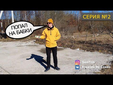 Строительство дороги к участку | ПОПАЛ НА БАБКИ (2 серия)