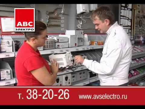 АВС-электро - продажа электротоваров и