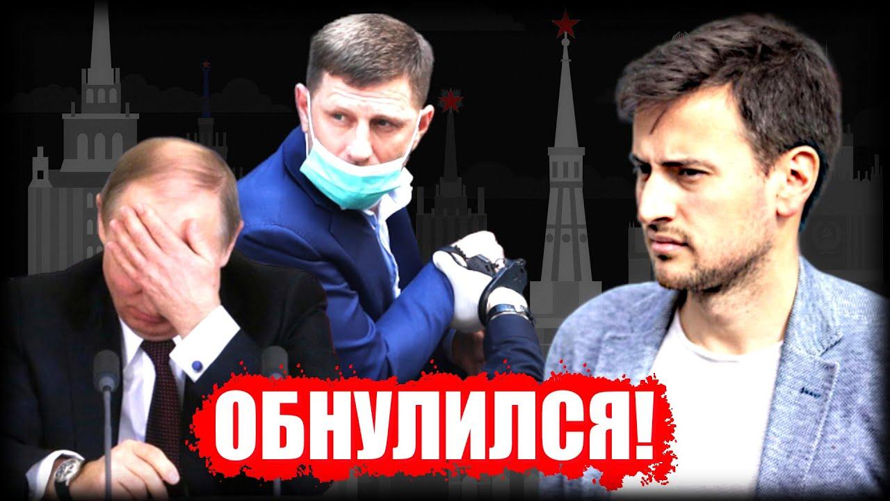 Политик дал жесткие комментарии действий Путина после принятия поправок (задержание Фургала)!
