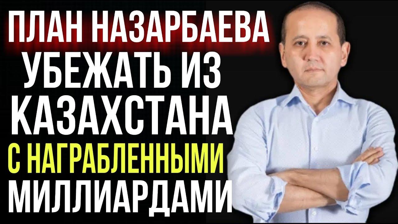 МУХТАР АБЛЯЗОВ РАССКАЗАЛ ПЛАН НАЗАРБАЕВА УБЕЖАТЬ ИЗ КАЗАХСТАНА | НОВОСТИ КАЗАХСТАНА СЕГОДНЯ