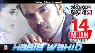 Hariye Fela Bhalobasha - Habib Wahid (2015) |  Sangeeta exclusive