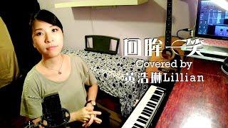 黃浩琳 Lillian - 回眸一笑 (Cover)