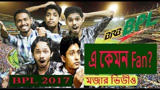 BPL 2017 Live   Fight Of BPL Fans   Bpl 2017 Funny Video   Bangla Funny video 2017