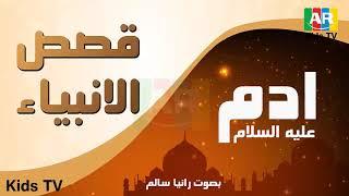 ARKidsTV قصص الانبياء كاملة - انبياء الله عليهم السلام- قصص صوتية