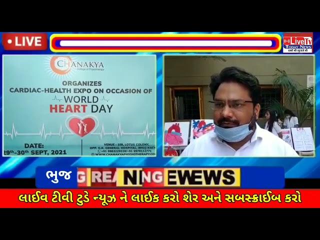 #bhuj ભુજ માં ચાણક્ય કોલેજ ઓફ ફીજીયોથેરાપી દ્વારા World Heart Day  નિમિતે બે દિવસનો કાર્યક્રમ યોજાયો