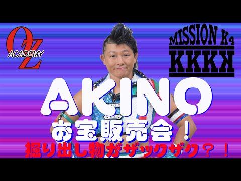 2020年5月16日18時~ MK4:AKINOによるお宝グッズ即売会です! 皆様お楽しみに.