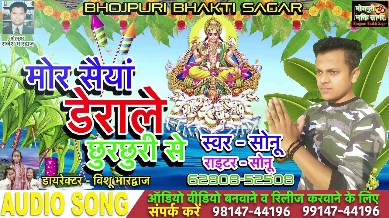 मोर सैयां डेराले छुरछुरी से छठ गीत \\ Mor Saiyaan Deralan ChhurChhuri Se \\ Singer Sonu Chhath Song