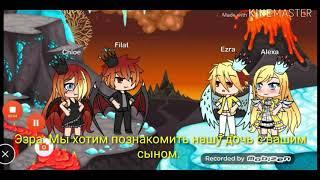 Сериал | Ангел + Демон | 1 серия | Vika Gacha Life ❤️