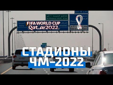 Стадионы ЧМ-2022 | Инспекция всех арен Катара | Комментаторы Матч ТВ