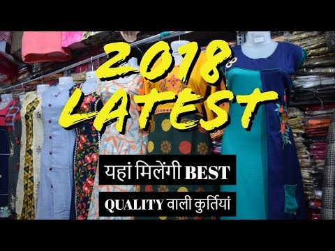 इतनी सस्ती कुर्ती ! Best Quality Kurti Wholesale Market Gandhi Nagar Delhi !