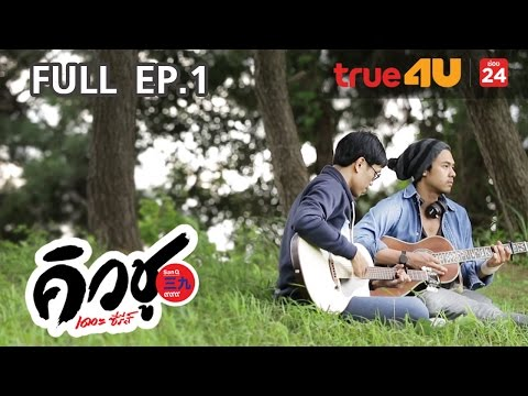 คิวชู เดอะ ซีรีส์ Episode 1    True4U