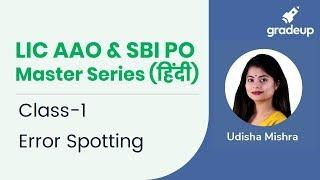 LIC AAO & SBI PO Master Series (हिंदी): Error Spotting (Class 1)