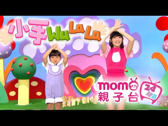 momo親子台 | 【早安歌】小手WuLaLa EP20【官方HD完整版 】