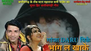 Cg rock star sunny pandey new song ganja daru pk bhang la khake singer and writer album dil ke raja