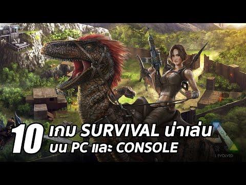 10 เกม Survival น่าเล่นบน PC และ Console