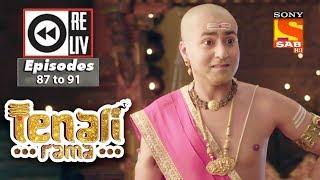 Weekly Reliv   Tenali Rama   13th November to 17th November 2017   Episode 87 to 91