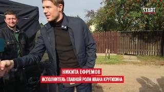Никита Ефремов и Юлия Снигирь в киносериале «Хороший человек»   Смотреть онлайн на Kartina.TV