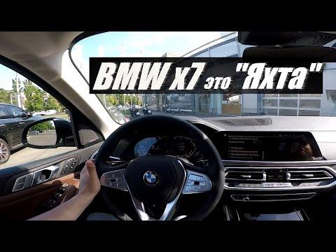 Так ли хорош BMW x7 ... (случайно заскочил в авто/салон) ...