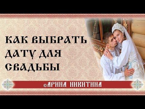 Как выбрать дату для свадьбы | Арина Никитина
