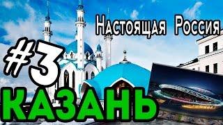 Самый позитивный выпуск - КАЗАНЬ. Третья столица! [Настоящая Россия #4]