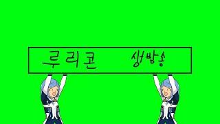 [엘소드] 룬마머전