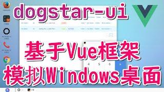 【Vue】dogstar-ui - 基于 VUE 框架的模拟Windows桌面效果 - ant design vue